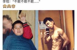 """李现靠健身瘦30斤,从小胖墩变型男,原来是靠它的""""后燃效应"""""""