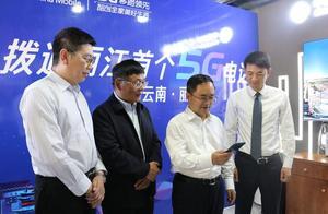 通了!丽江市委书记打通丽江首个5G电话