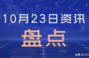 10月23日新资讯!#迪士尼门票半价 #爱钱进申请破产