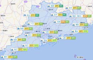 寒潮对广东无效?大范围最高20度以上,别急,南方正进入冰窖
