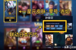 孙悟空新皮肤爆料:传说+星元,品质S+,联动日本万代合作推出
