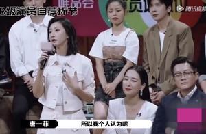 《演员2》唐一菲因角色渣而退赛,网友:演员不靠作品说话?