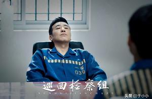 """看到第34集才明白,《巡回检察组》是米振东的""""孤儿院复仇记"""""""
