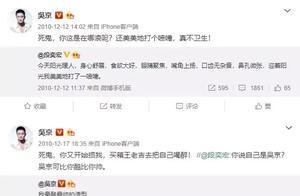 吴京的微博到底有多搞笑,哈哈哈哈笑死我了