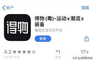 618购物要留心,得物App屡屡被买家卖家投诉,苹果耳机鉴定只针对盒子?