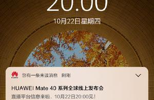华为 Mate40系列发布会前瞻!设计和拍照成了大看点