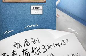 《青春有你3》全新季蓄力升级 新icon尽显创意表达