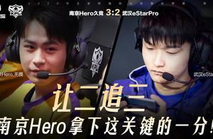 猫神重回首发,依旧无力阻挡南京Hero让二追三
