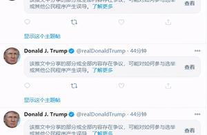 """特朗普刚刚连发四推批""""暗室开票"""",推特紧随其后全给屏蔽了"""
