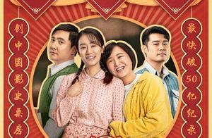 你好李焕英票房破50亿,中国影史第3部,贾玲真的红了
