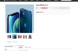 卖完了?苹果天猫旗舰店下架iPhone 12,天猫回应来了