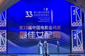 袁泉获得第33届中国电影金鸡奖最佳女配角奖