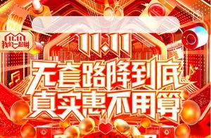 """拼多多联合湖南卫视推出""""11.11超拼夜"""":顶流明星同台,全网瓜分10亿红包"""