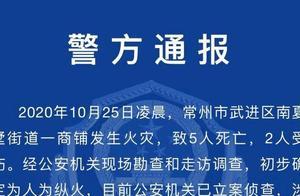 江苏常州商铺火灾致5死2伤 初步确定系人为纵火