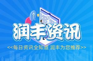 《润丰资讯》4月6日 星期二 | LG宣布退出智能手机业务