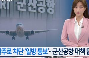 美军通知不允许降落,韩客机空中盘旋1小时,140名乘客抱怨连连