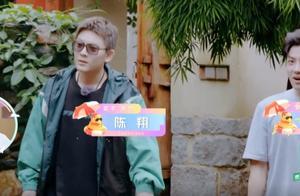 赵奕欢邀请好友到家中做客,当第一眼看见陈翔时,表情变化太真实