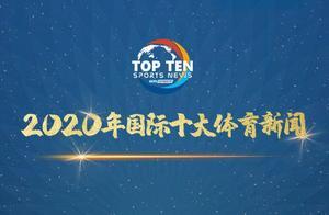 中央广播电视总台评出2020年国际十大体育新闻