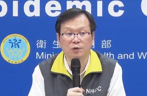 """台湾宣称200天无本土个案,新加坡媒体讽""""3人出境后确诊"""""""