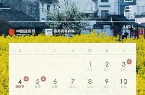 明年三大传统节日的放假通知,及传统节日来历