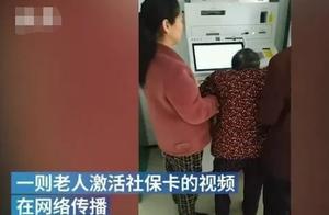 为激活社保卡 94岁老人被抬着做人脸识别 银行回应:已上门道歉