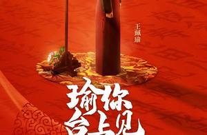 京剧也能脱口秀? 唯众传媒联手王珮瑜打造泛文化轻综艺IP