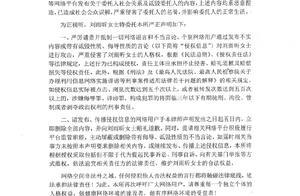 THE9刘雨昕工作室发布律师声明