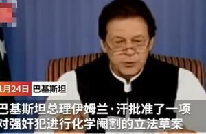 巴基斯坦批准强奸犯化学阉割,总理伊姆兰·汗:立法透明,严格执行