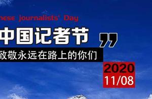 记者节致敬中国记者:记录自然之美,守望祖国资源