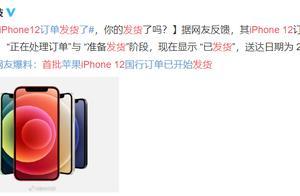 首批iPhone 12系列已发货,但最大的工业设计亮点被忽略
