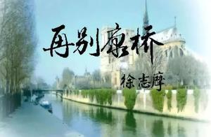 朗诵|徐志摩《再别康桥》 诵读:清荷