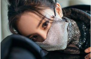 不愧是带货女王,杨幂最贵钻石口罩又要断货了