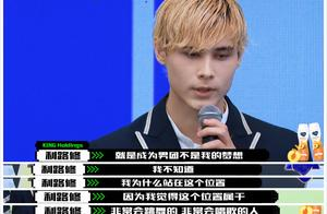 《创4》刘宇首次顺位排名第一!李嘉祥淘汰,利路修晋级全场爆笑