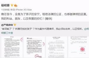 演员田亮发文怒斥妻子出轨开房 妻晒律师函和法院调解书还原真相