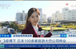 日本超百家旅游大巴公司停业 为减少损失,有公司用60辆大巴打造迷宫