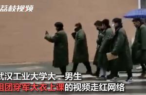 拉风!武汉高校大一男生组团穿军大衣上课,网友:还缺一条花裤