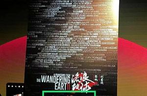 《流浪地球2》定档2023大年初一!剧情走向成谜,万茜加盟?