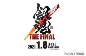 剧场《银魂 THE FINAL》确定 2021年1月8日上映