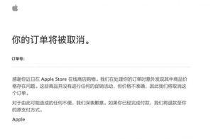 苹果给用户发邮件:价格乌龙订单将被取消
