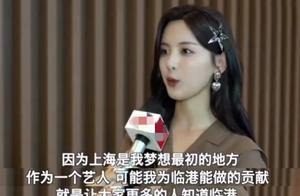 杨超越落户上海资格被质疑,亲自回应:我可以让更多人知道临港
