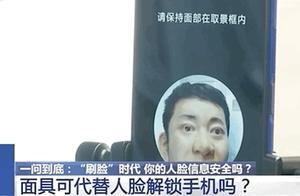 2元就能买到上千张涉隐私人脸照,你的人脸信息安全吗?