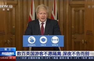 """四季:""""不告而别""""的英国游客,不知去向的黄金走位"""