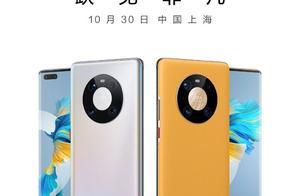 华为Mate40系列:地表最强5G!续航干翻iPhone12