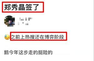 郑秀晶确定加盟《创4》!与宋茜同框或将实现,节目收视有指望