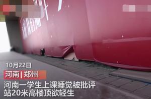 河南一学生上课睡觉被老师批评,结果站在20米高楼顶欲想轻生