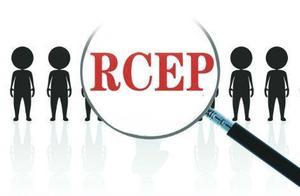 RCEP是个什么东东?对你有啥影响?
