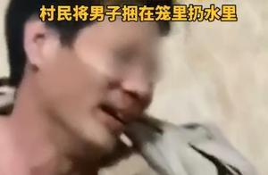 """广东茂名一男女婚外偷情被抓现行,男子被人捆绑""""浸猪笼"""",警方立案调查"""