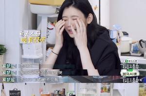 《幸福三重奏》奚梦瑶谈产后抑郁,表示会失眠、不自信、爱哭等