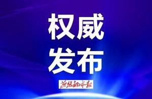 天津新增1例本地确诊,详情公布