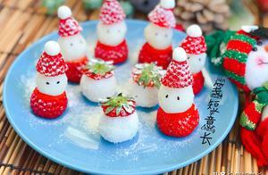2根山药6颗草莓,给孩子做1份圣诞草莓小雪人,好吃好看还好玩